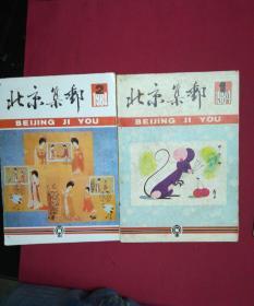 北京集邮-1984年1-2