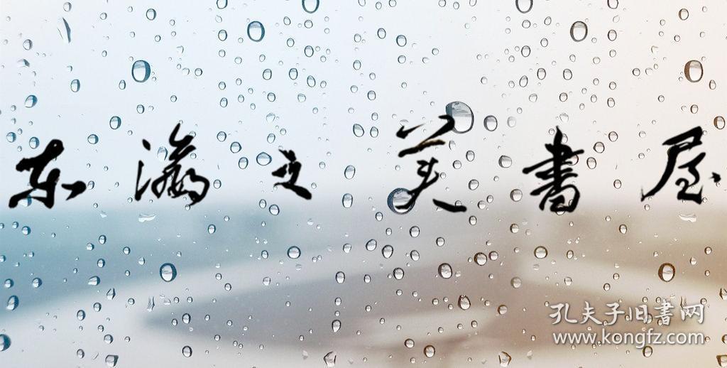 函套 文房四宝 笔墨纸砚 角川书店 全4册