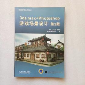 3ds max+Photoshop游戏场景设计(第3版)带光盘