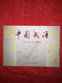 正版现货:中国成语故事第48册(60开连环画)