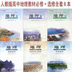 人教版高中地理全套6本