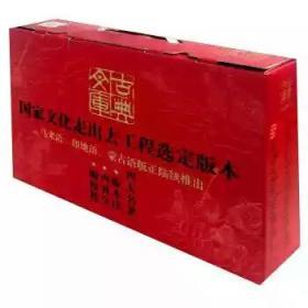 四大名著 红楼梦 西游记 水浒传 三国演义大32开精装礼盒版 原文无删减