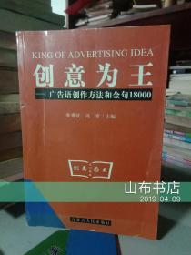 创意为王:广告语创作方法和金句18000【一版一印、仅5000册】