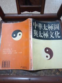 中华太极图与太极文化 1994年一版一印5000册