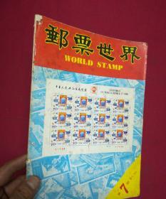 邮票世界总第7期