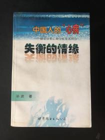 """中国人的""""心病""""——婚恋异常心理分析及其矫治 失衡的情缘"""