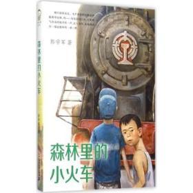 彭学军作品 男孩不哭组合 森林里的小火车 森林里的小火车 彭学军 著 儿童文学 二十一世纪出版社 畅销书籍排行 新华正版