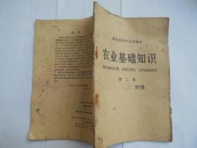 湖北省初中试用课本:农业基础知识 第二册 无字迹