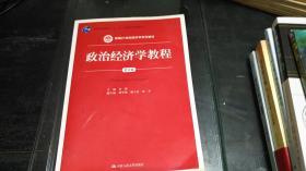 政治经济学教程第11版