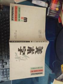美术字集 焦俊华 河北美术出版社