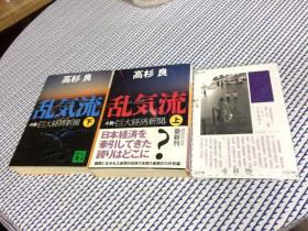 2本合售:  日文原版    乱気流 小说 巨大経済新闻  上 下  全二册
