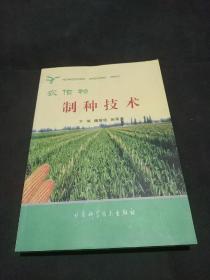 农作物制种技术