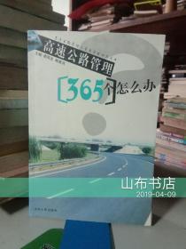 高速公路管理365个怎么办【一版一印、仅4000册】