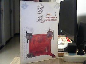 古玩 2001.1【总第9期】