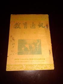 福建    教育通讯 第二二期   1952年版