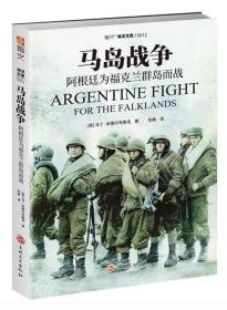 马岛战争:阿根廷为福克兰群岛而战