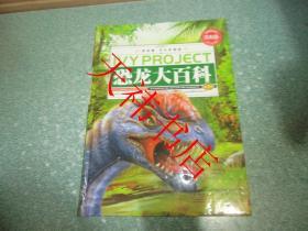 恐龙大百科 第3卷(大16开 硬精装)
