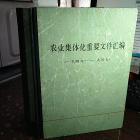 农业集体化重要文件汇编【1949-1957】上下册