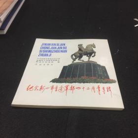 纪念新四军重建军部四十五周年专辑