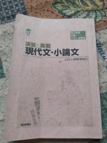 现代文,小论文,日文