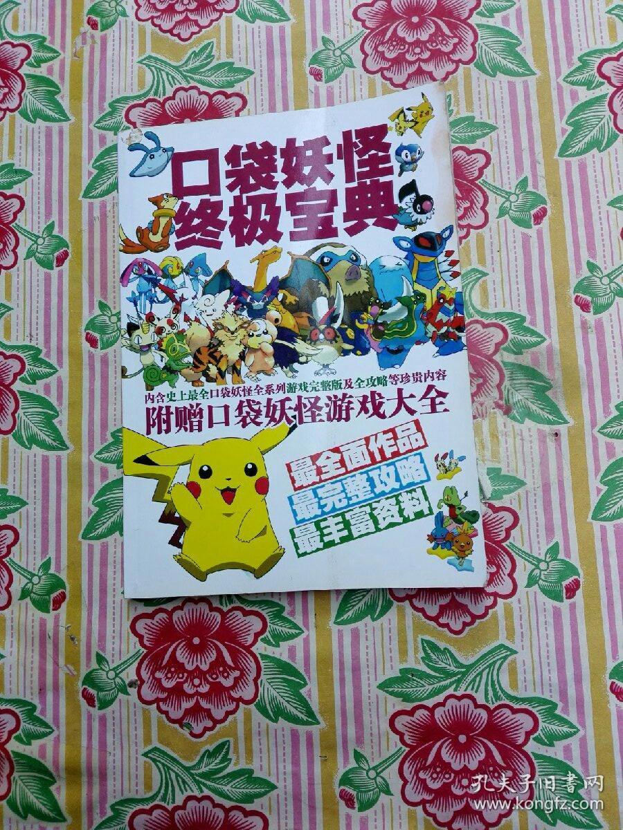 口袋妖怪终极宝典【品如图避免争论】