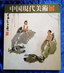 中国现代美术展(日文原版展览画集 铜版纸彩印)