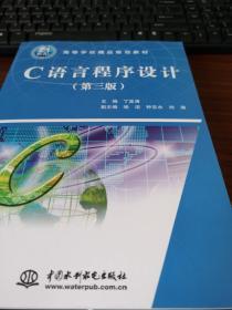 C 语言程序设计 (第三版)(21世纪高等学校精品规划教材)