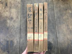 展望(合订本)  (1954年 第1期至第50期全)共24册