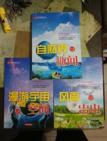 自然瞭望书坊:①自然界趣闻②风雨雷电③漫游宇宙空间(3册合售)