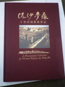 精装《流沙梦痕--丁和西域艺术影记  》上海市摄影家常务理事
