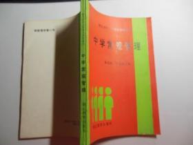 湖北省中小学校长岗位培训 中学常规管理