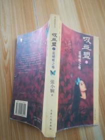 吸血盟1:蓝蝴蝶之吻