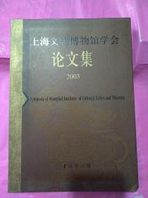 上海文物博物馆学会论文集2003