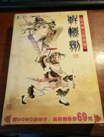 游戏光盘;轩辕剑 肆 4 黑龙舞兮云飞扬(4CD)