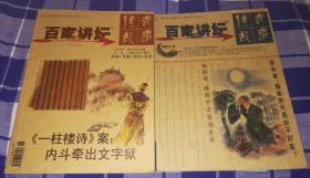传奇故事 百家讲坛 2011.11 红蓝两册合售 九五品 包邮挂