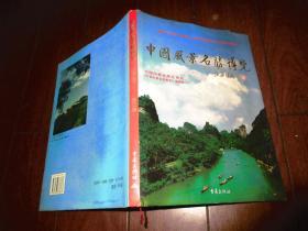 中国风景名胜博览 书画丛书第三卷