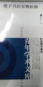 伊川理学新论