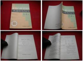 《英语听力入门》第二册,32开张民伦著,华东师范1991.2出版,6078号,图书
