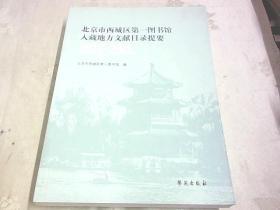 北京市西城区第一图书馆入藏地方文献目录提要(2010-2015)