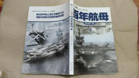 百年航母 上 航母百年话航母 中国航母在何处
