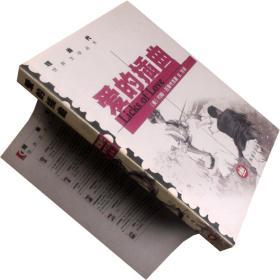 爱的插曲 约翰·厄普代克 中短篇小说集 现当代世界文学丛书