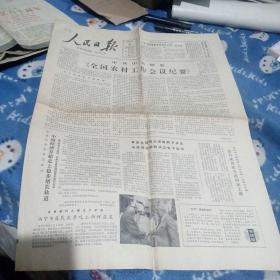 人民日报1982年4月6日(1-4版)