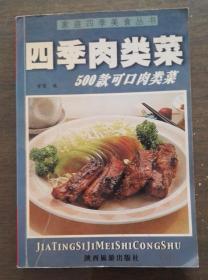 四季肉类菜-500款可口肉类菜