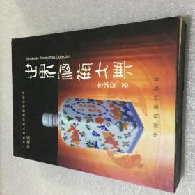 世界酒瓶大典(大16精装带外盒)
