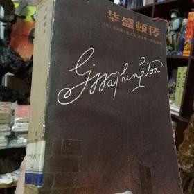 华盛顿传(新华出版社-1984年一版一印)馆藏书