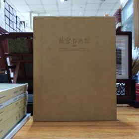 故宫书画馆  第一编
