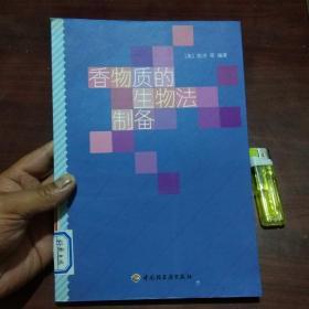 香物质的生物法制备(稀缺绝版书原版书)