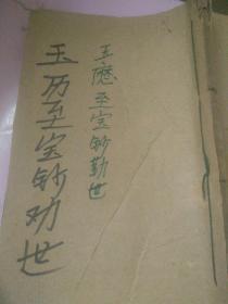 线装书,《玉历至宝钞劝世》光诸丙午年,封面封底损坏后增补的,其中间内容没小,包真厚版。