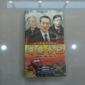 ⅤCD光盘~省委书记~一盒18张~盘面无划痕