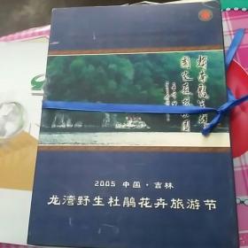 2005中国吉林龙湾野生杜鹃花卉旅游节纪念邮票,邮资封一套